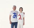 あうんのTシャツの老夫婦